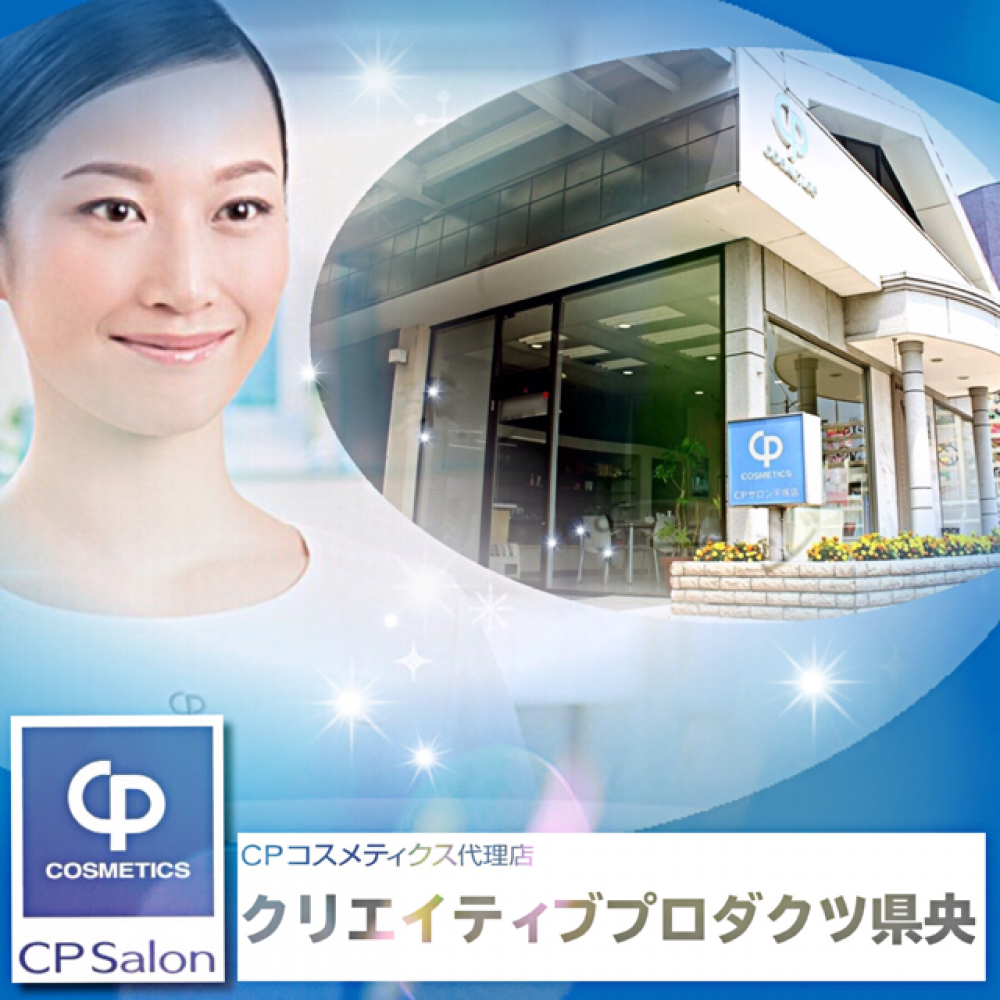 神奈川県平塚市 CPサロン平塚本店